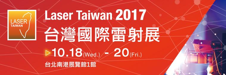Laser Taiwan